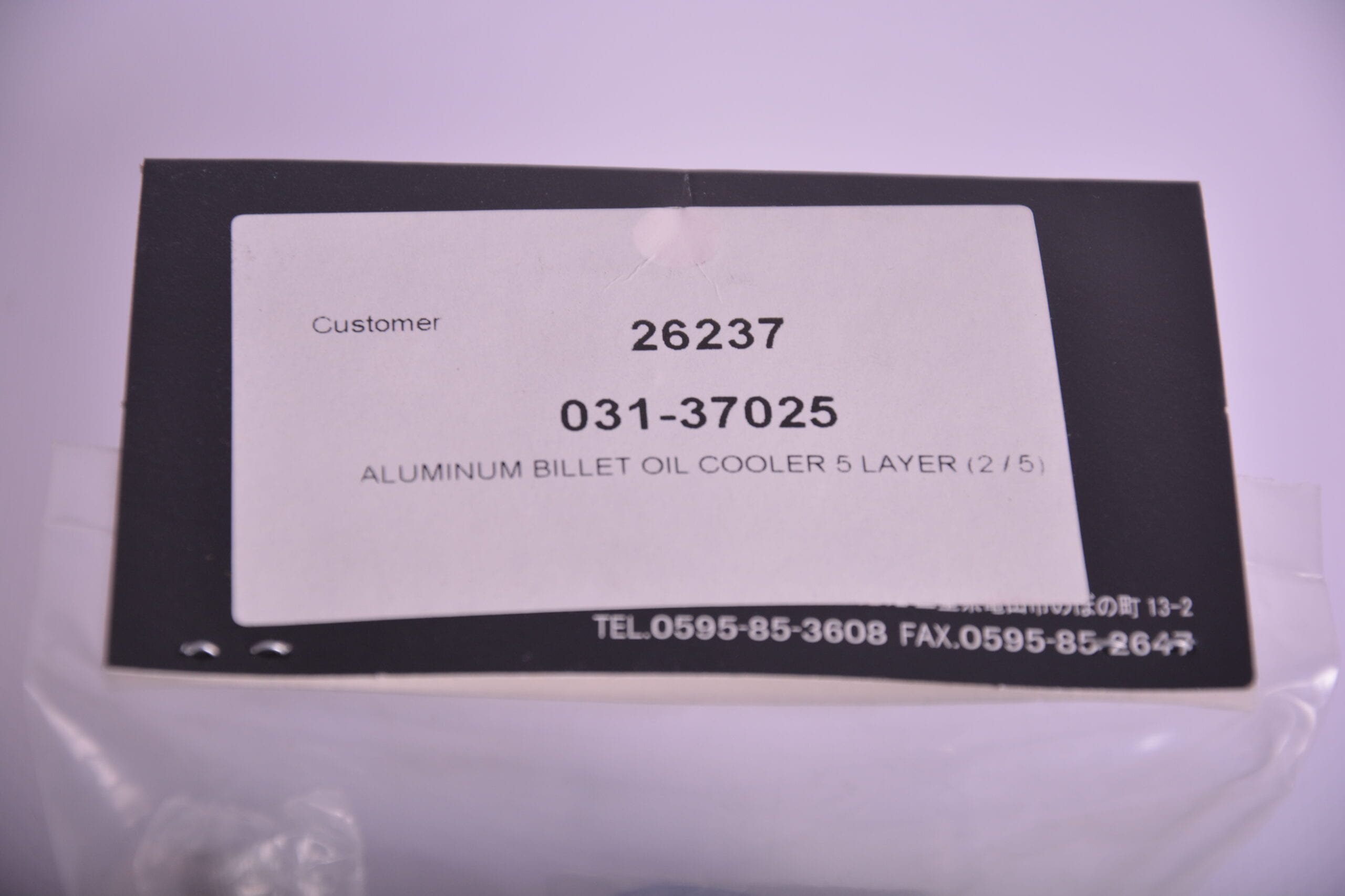 Aluminum billet on oil cooler G-craft 031-37025