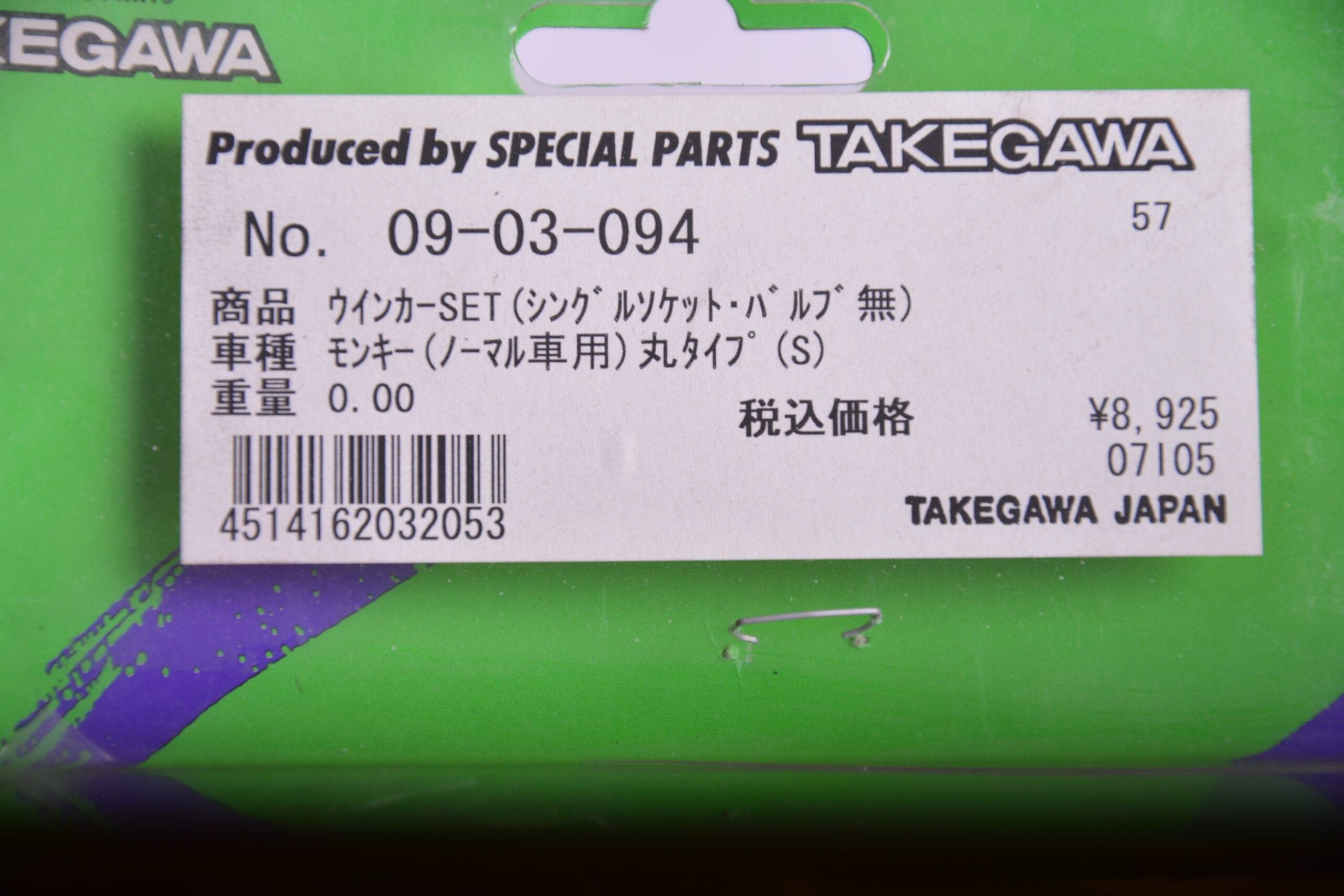 09-03-094 blinker set Takegawa